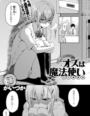 【エロ漫画】高校デビューに失敗してぼっちになってしまったJKが担任教師と話をするうちに仲良くなり学校の屋上で処女を卒業するw