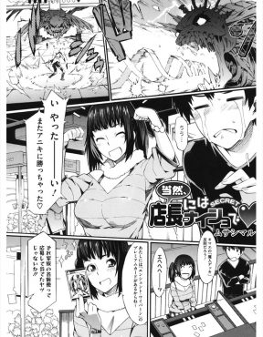 【エロ漫画】ゲーセンで妹にいたずらしてたら妹も反撃してきて、発情した兄妹がエロプリを撮影しながら中出し近親相姦したったw