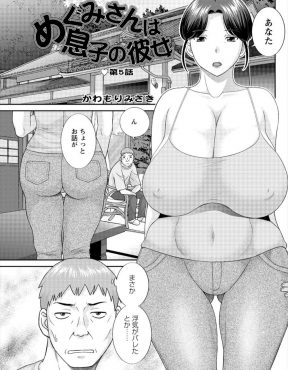 【エロ漫画】勘の鋭い爆乳わがままボディの嫁の浮気の追求をなんとかごまかした浮気性の旦那が、久しぶりに嫁をだいてヒーヒーいわせたったw
