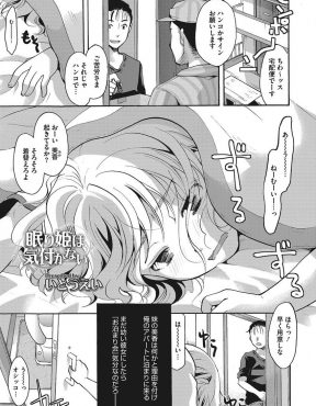 【エロ漫画】一度寝たら起きない妹にエッチなイタズラをしていた兄が、妹を催眠導入剤でさらに深い眠りに落としてついに処女を奪ってしまう!