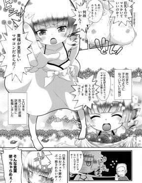 【エロ漫画】大好きな兄が巨乳好きだと知った妹がブチ切れてマザコン野郎をロリコンにしてやると、鬼軍曹になって兄に調教を始めた件w