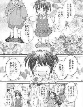 【エロ漫画】文化祭の衣装のウェディングドレスを試着していた男の娘の弟がかわいすぎて発情した兄が、お嫁さんごっこをして弟のアナル処女を奪ったったw