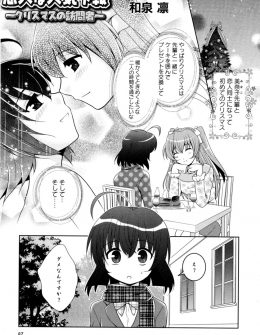 【エロ漫画】付き合ってはじめてのクリスマスで先輩が毎年家族と過ごすらしくクリぼっちになったけど、抜け出してミニスカサンタ姿で会いに来てくれた先輩といちゃラブ百合セックスしたった♡